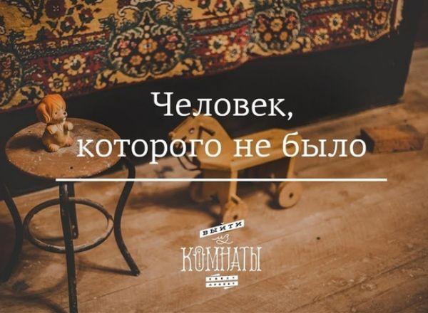 Квест Человек, которого не было в Владимире