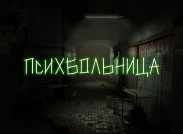 Квест Психбольница в Новокузнецке
