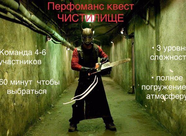 Квест Чистилище. На стыке миров. в Петрозаводске