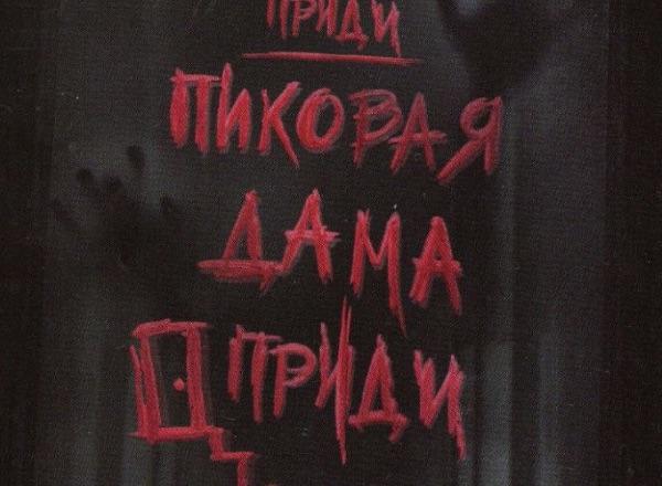 Лабиринт Пиковая Дама в Краснодаре