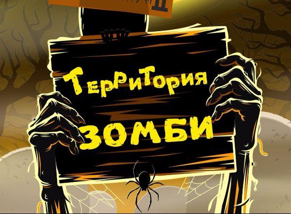 Квест Экспериментум II: Территория зомби в Белгороде