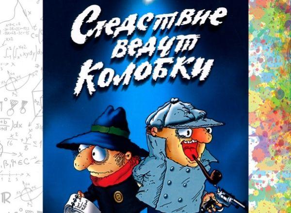 Квест Следствие ведут Колобки в Петрозаводске