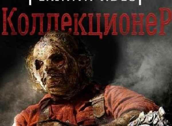Перформанс Коллекционер в Томске