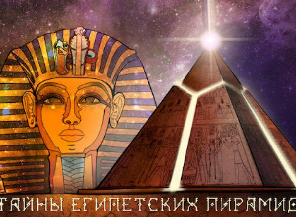 Квест Тайны египетских Пирамид в Кемерово