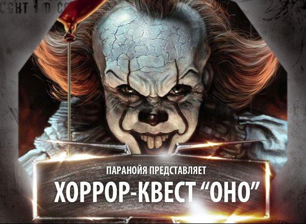 Квест Оно в Новокузнецке
