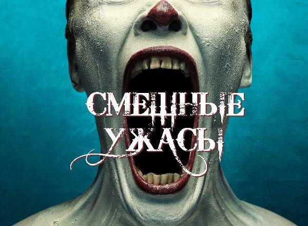Перформанс Смешные ужасы в Томске