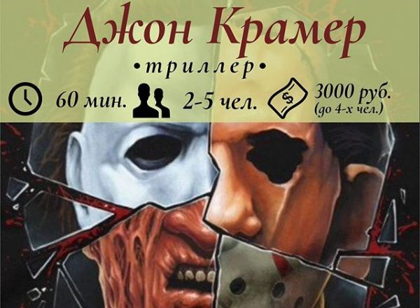 Квест Джон Крамер: Судная ночь в Владивостоке