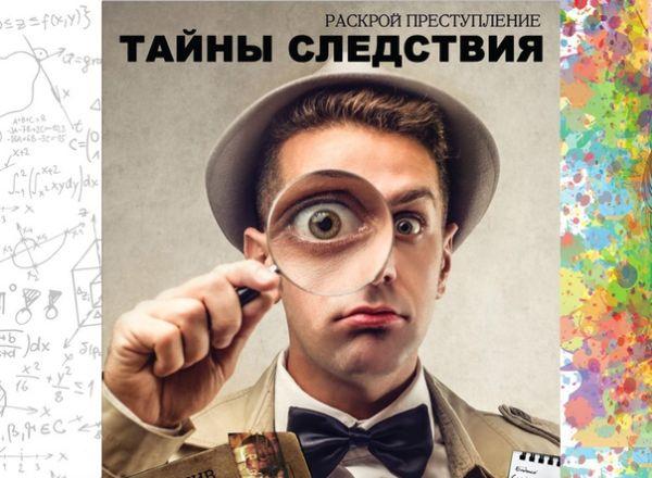 Квест Тайны следствия в Петрозаводске