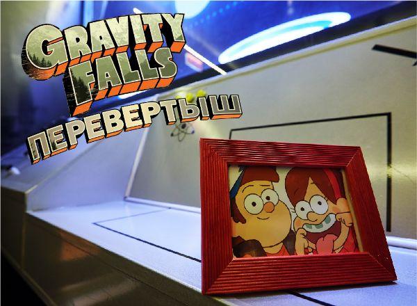 Квест Gravity Falls: Перевертыш в Владивостоке