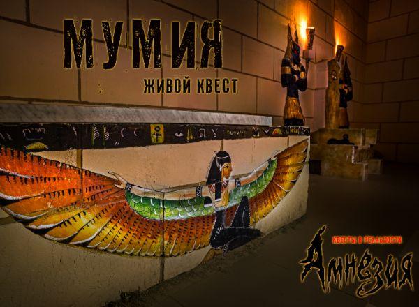 Квест Мумия - проклятие фараона в Волжском