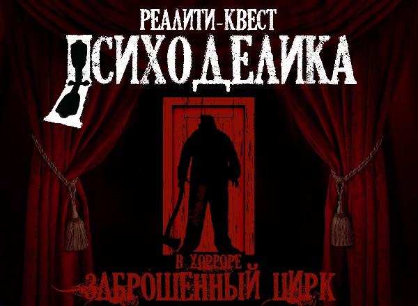 Перформанс Заброшенный цирк в Томске