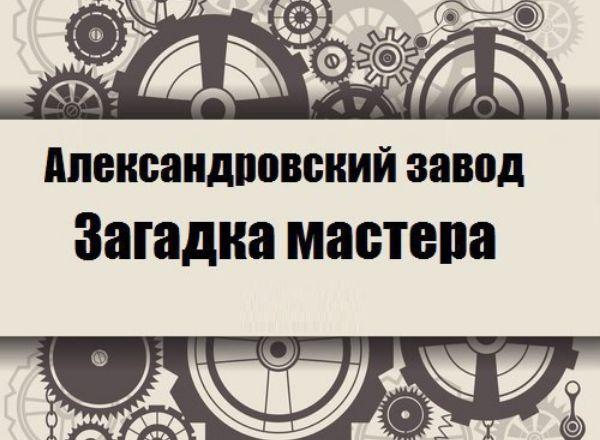 Квест Александровский завод. Загадка мастера в Петрозаводске