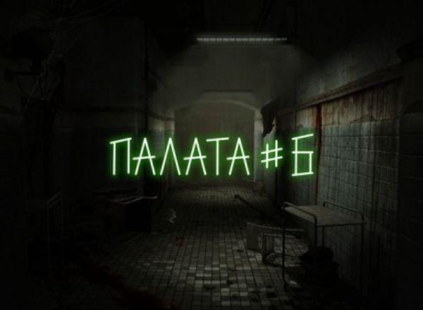 Квест Палата №6 в Новокузнецке